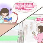 効果的に単語を覚える方法