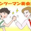 マンツーマン英会話は和製英語!?