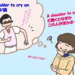 洋楽でイディオムを覚えよう!can play it by ear, a shoulder to cry on
