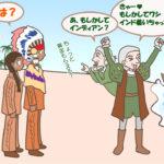 なぜアメリカ先住民族はインディアンと呼ばれたのか