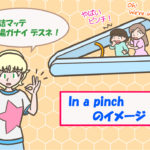 ピンチ!という英語は和製英語?