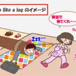 洋楽でイディオムを覚えよう~sleep like a log~