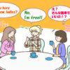 一瞬で覚えられる!明日は用事がある。の英語とは?