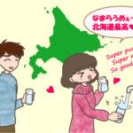 北海道の水はpureでmildでめちゃおいしい!
