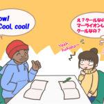 coolはカッコイイという意味のスラングではない!?