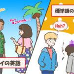 英語に標準語ってあるの?どこなの?