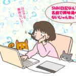 Shiki日記のカテゴリー名が変わります。
