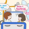 すごい聞き間違い!英語に突然日本語が混じると聞き取れなくなる