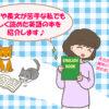 英語が苦手な人にこそオススメ!爆笑しながら英会話を学べる本はコレ!
