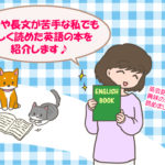 気楽に読める!たった二言で英会話ができてしまう本を紹介