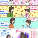 ニュージーランドのことをニュージーと呼ぶのは失礼?