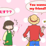 ONE PIECE主題歌ウィーアー!のYou wanna be my friendってどういう意味?