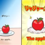 a/anとtheの違いが米米CLUBの浪漫飛行の歌詞でわかる!