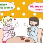お茶が渋い、コーヒーにコクがあるって英語でどういうの?