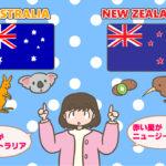 【悲報】NZはオーストラリアの一部と認定される